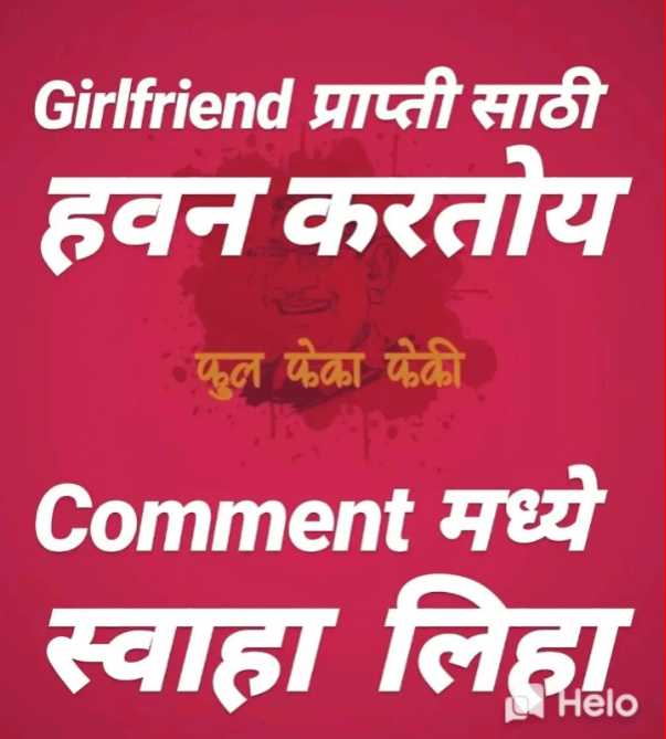 😹फनी जोक्स - Girlfriend प्राप्ती साठी हवन करतोय फुल फेका केकी Comment मध्ये स्वाहा लिहा - ShareChat