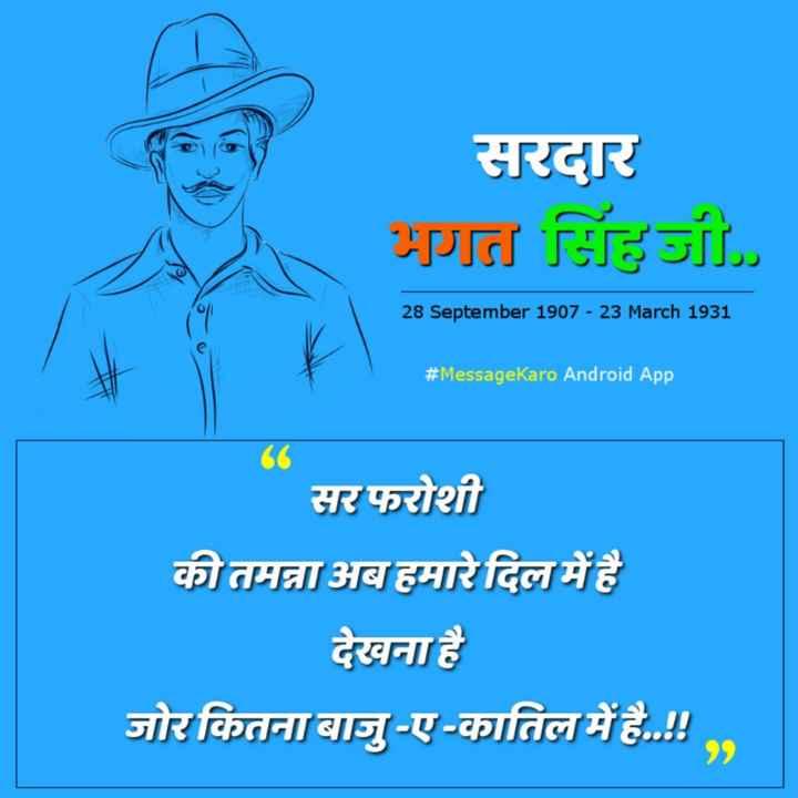 💓 फ़ौजी की दिल की बातें - सरदार भगत सिंहजी , 28 September 1907 - 23 March 1931 # MessageKaro Android App सरफरोशी की तमन्ना अब हमारे दिल में है देखना है जोर कितना बाजु - ए - कातिल में है . . ! - ShareChat