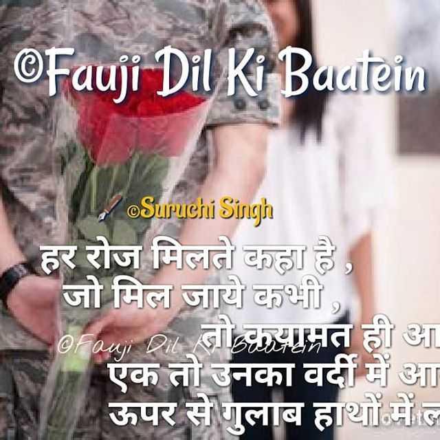 फ़ौजी के दिल की बातें - ©Fauji Dil Ki Baatein ©Suruchi Singh हर रोज मिलते है , जो मिल जाये कभी , 2 तो कयामत ही आ एक तो उनका वर्दी में । । ऊपर से गुलाब हाथों में - ShareChat
