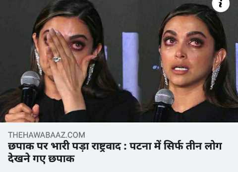 🎬फिल्म 'छपाक' ट्रेलर - THEHAWABAAZ . COM छपाक पर भारी पड़ा राष्ट्रवाद : पटना में सिर्फ तीन लोग देखने गए छपाक - ShareChat