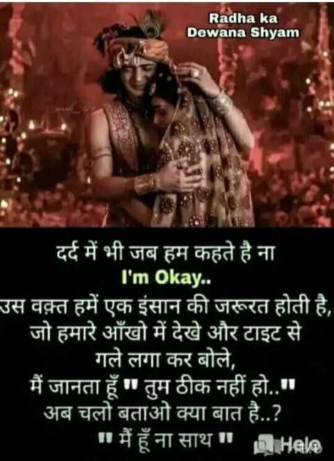 💏फेवरेट टीवी जोड़ी📺 - Radha ka Dewana Shyam दर्द में भी जब हम कहते है ना I ' m Okay . . उस वक़्त हमें एक इंसान की जरूरत होती है , जो हमारे आँखो में देखे और टाइट से गले लगा कर बोले , मैं जानता हूँ तुम ठीक नहीं हो . . _ _ अब चलो बताओ क्या बात है . . ? मैं हूँ ना साथ Hala - ShareChat