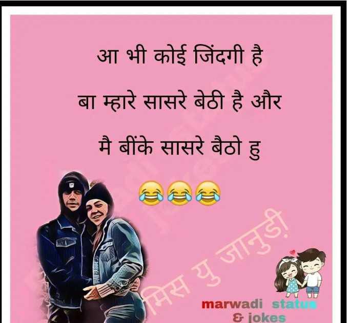 🖼 फोन की सबसे अच्छी फोटो 😊 - आ भी कोई जिंदगी है बा म्हारे सासरे बेठी है और मै बींके सासरे बैठो हु मिस यु जानुडी marwadi statu & jokes - ShareChat