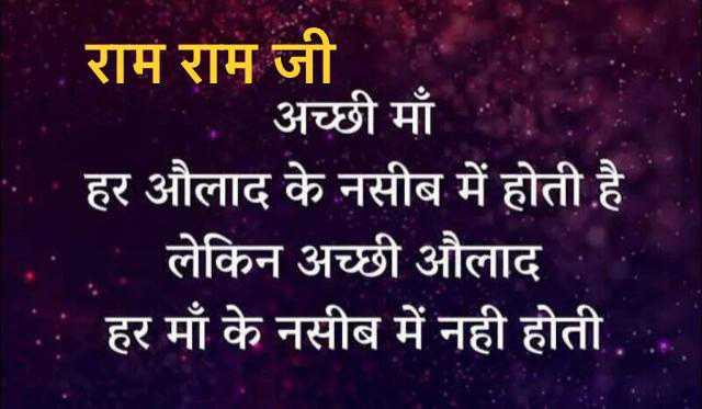 👦बचपन की यादें - राम राम जी . अच्छी माँ हर औलाद के नसीब में होती है . . . लेकिन अच्छी औलाद . हर माँ के नसीब में नही होती . - ShareChat
