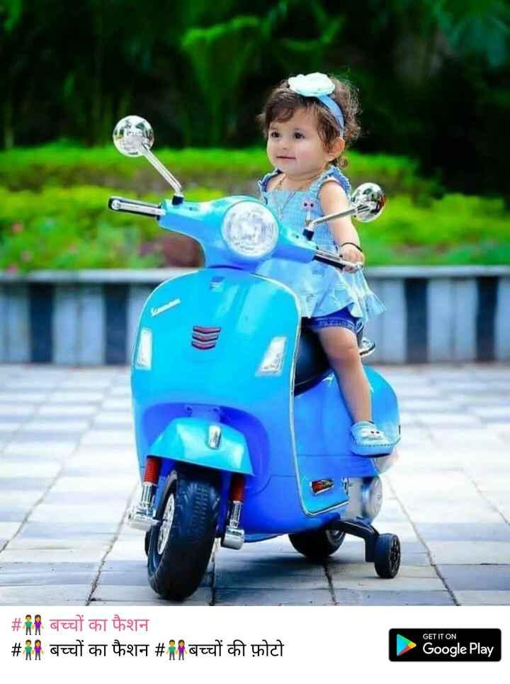 👫 बच्चों का फैशन - # M बच्चों का फैशन # बच्चों का फैशन # बच्चों की फ़ोटो GET IT ON Google Play - ShareChat
