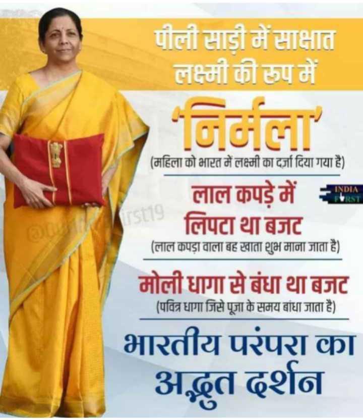 📃 बजट अपडेट 2020 - पीली साडी में साक्षात लक्ष्मी की रूप में 100CM ( महिला को भारत में लक्ष्मी का दर्जा दिया गया है ) लाल कपड़े में rst19 लिपटा था बजट ( लाल कपड़ा वाला बह खाता शुभ माना जाता है ) मोली धागा से बंधा था बजट ( पवित्र धागा जिसे पूजा के समय बांधा जाता है ) भारतीय परंपरा का নে হলি - ShareChat