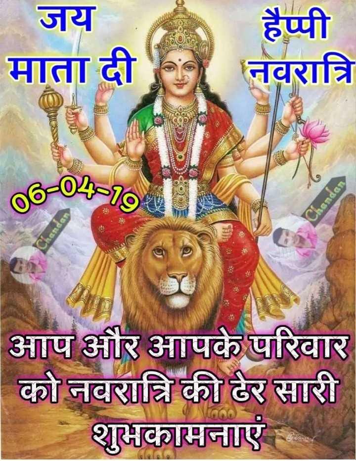 💐बधाई और शुभकामनाएं - जय माता दी हैप्पी नवरात्रि 16 - 04 - 10 Chondo आप और आपके परिवार को नवरात्रि की ढेर सारी शुभकामनाएं aari - ShareChat