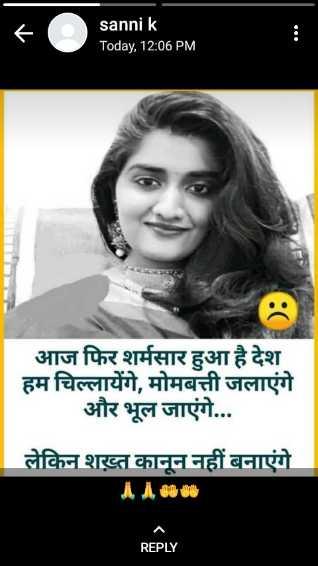 🚫बलात्कार मुक्त भारत - sannik Today , 12 : 06 PM आज फिर शर्मसार हुआ है देश हम चिल्लायेंगे , मोमबत्ती जलाएंगे और भूल जाएंगे . . . लेकिन शख़्त कानून नहीं बनाएंगे AA00 REPLY - ShareChat