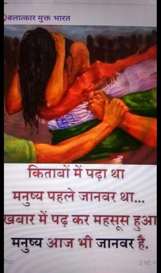 🚫बलात्कार मुक्त भारत - बलात्कार मुक्त भारत किताबों में पढ़ा था मनुष्य पहले जानवर था . . . खबार में पढ़ कर महसूस हुआ मनुष्य आज भी जानवर है . खा 2 घंटेप - ShareChat