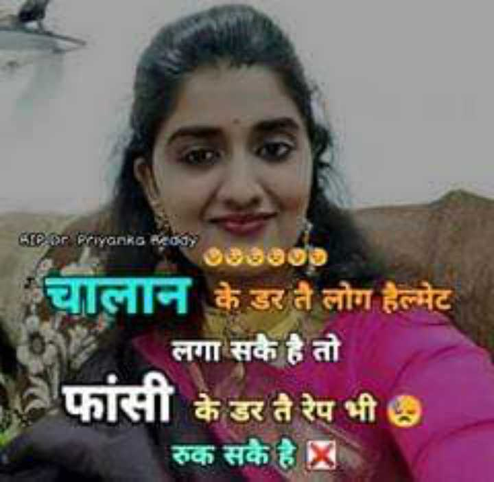 🚫बलात्कार मुक्त भारत - _ _ _ EPOr ravania ROH000000 चालान के डर ते लोग हेल्मेट लगा सके है तो फांसी के डर से रेप भी . रुक सके है - ShareChat