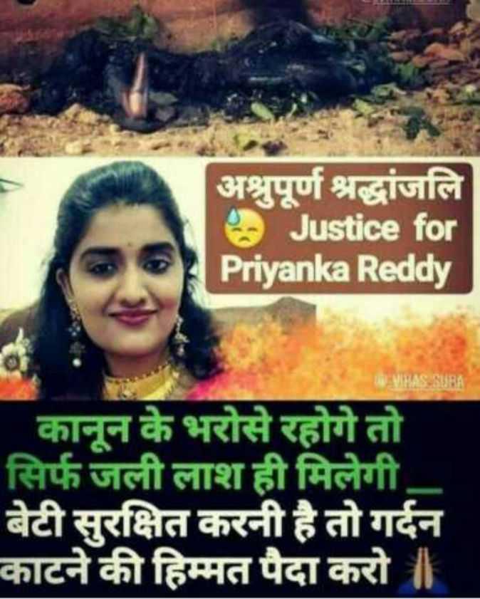 😡बलात्कारियों को फांसी दो😡 - अश्रुपूर्ण श्रद्धांजलि Justice for Priyanka Reddy MHAS SURA कानून के भरोसे रहोगे तो सिर्फ जली लाश ही मिलेगी . बेटी सुरक्षित करनी है तो गर्दन काटने की हिम्मत पैदा करो ॥ - ShareChat