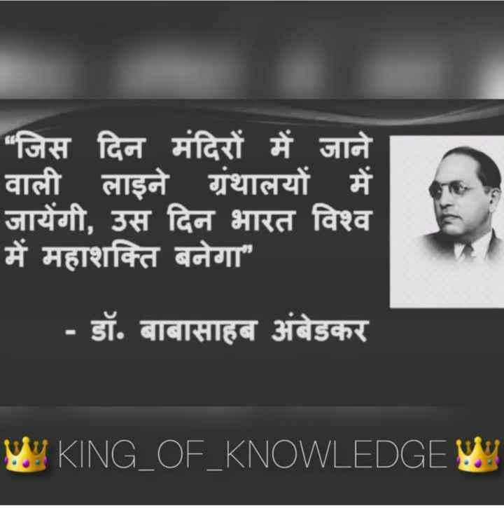📜बाबांचे प्रेरणादायक विचार - जिस दिन मंदिरों में जाने वाली लाइने ग्रंथालयों में जायेंगी , उस दिन भारत विश्व में महाशक्ति बनेगा - डॉ . बाबासाहब अंबेडकर W KING _ OF _ KNOWLEDGE - ShareChat