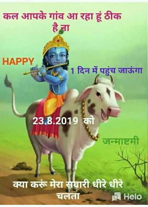 🧒बाल गोपाल लुक - कल आपके गांव आ रहा हूं ठीक है ना HAPPY 1 दिन में पहुंच जाऊंगा 23 . 8 . 2019 को जन्माष्टमी क्या करूं मेरा सवारी धीरे धीरे चलता - ShareChat
