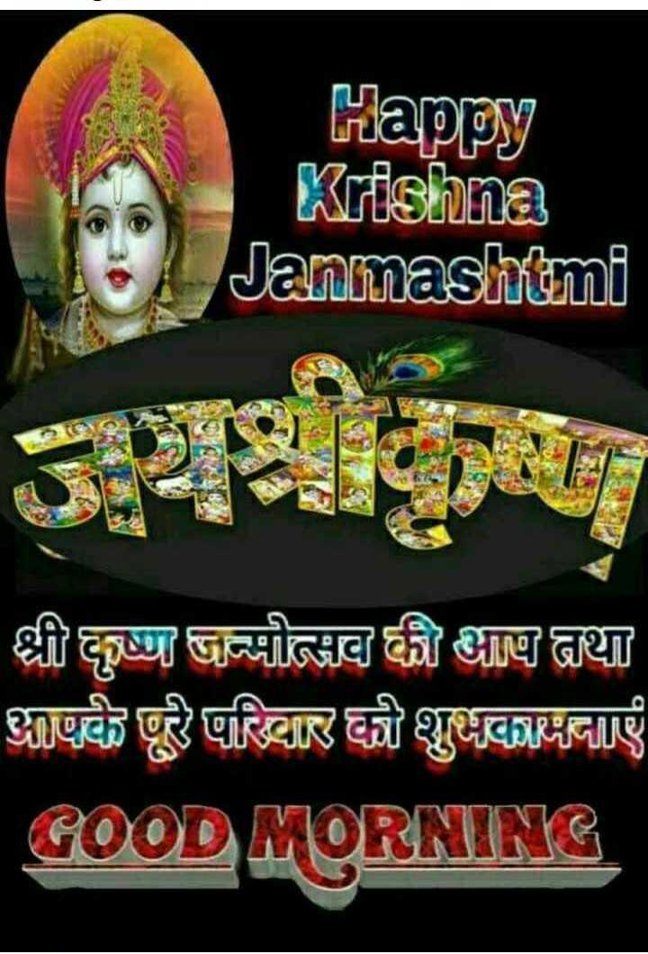 🧒बाल गोपाल लुक - Happy Krishna Janmashtmi श्री कृष्ण जन्मोत्सव की आप तथा आपके पूरे परिवार को शुभकामनाएं GOOD MORNING - ShareChat