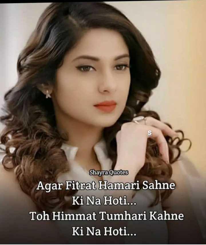 👫बेहद 2 सीरिअल - Shayra Quotes Agar Fitrat Hamari Sahne Ki Na Hoti . . . Toh Himmat Tumhari Kahne Ki Na Hoti . . . - ShareChat