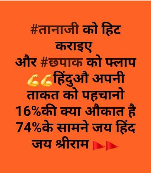 🙌 बॉयकॉट छपाक - # तानाजी को हिट कराइए और # छपाक को फ्लाप हिंदुऔ अपनी ताकत को पहचानो 16 % की क्या औकात है 74 % के सामने जय हिंद जय श्रीराम - ShareChat