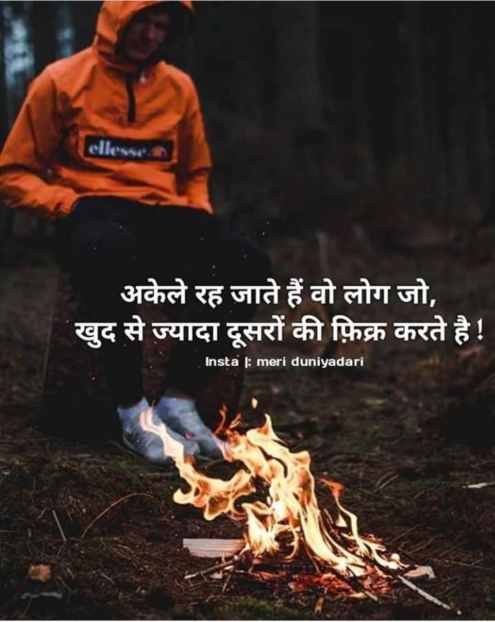 🤘 बॉयज गैंग 😎 - ollesse अकेले रह जाते हैं वो लोग जो , खुद से ज्यादा दूसरों की फ़िक्र करते है ! Insta : meri duniyadari - ShareChat