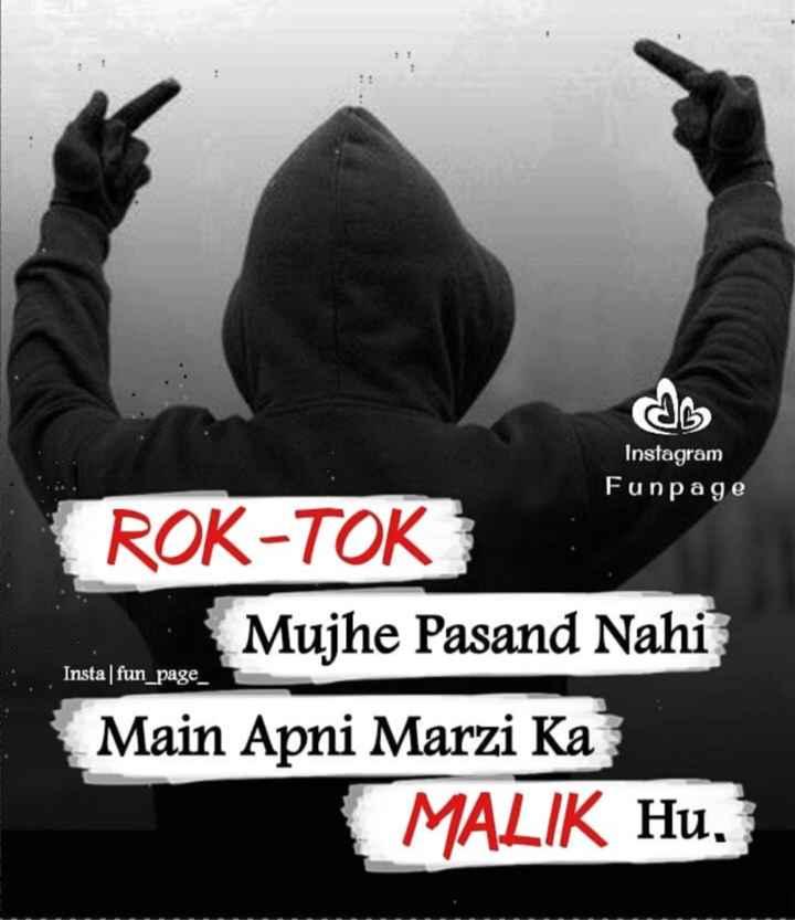 🤘 बॉयज गैंग 😎 - Instagram Funpage • Instafun _ page _ ROK - TOK Mujhe Pasand Nahi Main Apni Marzi Ka MALIK Hu . - ShareChat