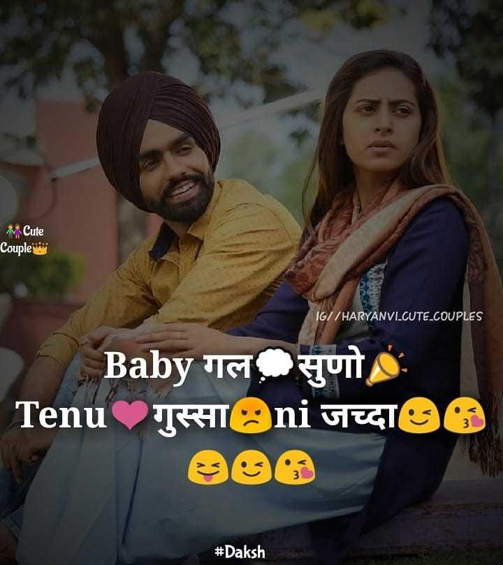 🙏बोलो जय माता दी - MCute Couple IG / / HARYANVILCUTE . COUPLES Baby गलसुणो Tenu IKTni GetO # Daksh - ShareChat