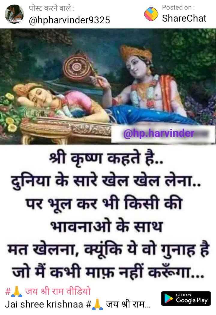 🙏बोलो जय श्री राम - पोस्ट करने वाले : @ hpharvinder9325 Posted on : ShareChat @ hp . harvinder श्री कृष्ण कहते है . . दुनिया के सारे खेल खेल लेना . . पर भूल कर भी किसी की भावनाओ के साथ मत खेलना , ये वो गुनाह है जो मैं कभी माफ़ नहीं करूँगा . . . GET IT ON # जय श्री राम वीडियो _ Jai shree krishnaa # - जय श्री राम . . . Google Play - ShareChat