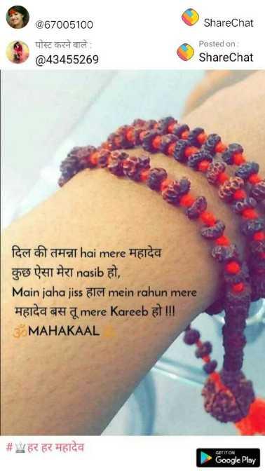 👨 ब्रज के वासी - ShareChat @ 67005100 पोस्ट करने वाले : @ 43455269 Posted on : ShareChat दिल की तमन्ना hai mere महादेव कुछ ऐसा मेरा nasib हो , Main jaha jiss la mein rahun mere महादेव बस तू mere Kareeb हो ! ! ! 3 MAHAKAAL # हर हर महादेव Google Play - ShareChat