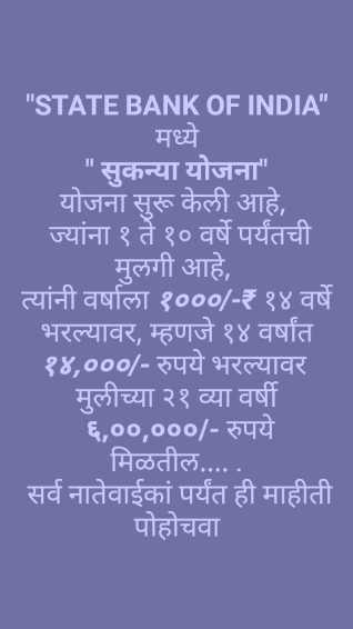 🗞ब्रेकिंग न्यूज - STATE BANK OF INDIA मध्ये सुकन्या योजना योजना सुरू केली आहे , ज्यांना १ ते १० वर्षे पर्यंतची मुलगी आहे , त्यांनी वर्षाला १००० / - ₹ १४ वर्षे भरल्यावर , म्हणजे १४ वर्षांत १४ , ००० / - रुपये भरल्यावर मुलीच्या २१ व्या वर्षी ६ , ०० , ००० / - रुपये मिळतील . . . . . सर्व नातेवाईकां पर्यंत ही माहीती पोहोचवा - ShareChat