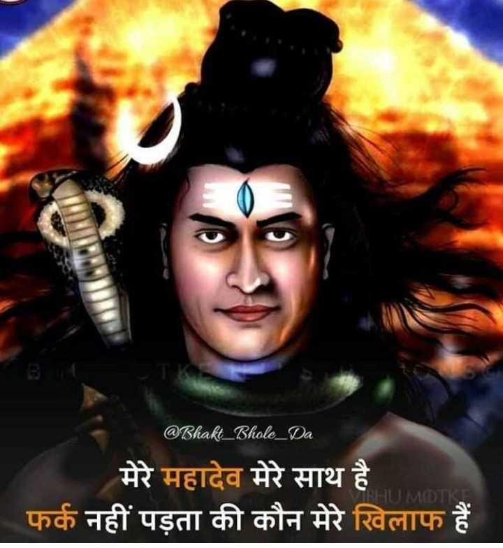 🙏 भक्त नंबर-वन - @ Bhakt _ Bhole _ Da मेरे महादेव मेरे साथ है फर्क नहीं पड़ता की कौन मेरे खिलाफ हैं NHU MOTI - ShareChat