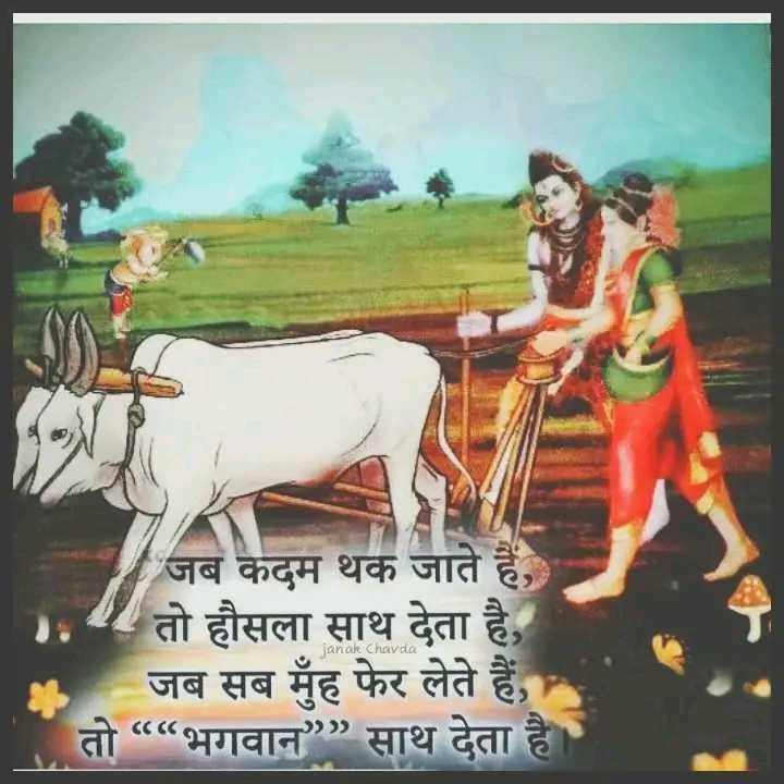 """🙏 भक्ति - जब कदम थक जाते हैं , तो हौसला साथ देता है , जब सब मुँह फेर लेते हैं , तो """" """" भगवान साथ देता है । janak Chavda - ShareChat"""