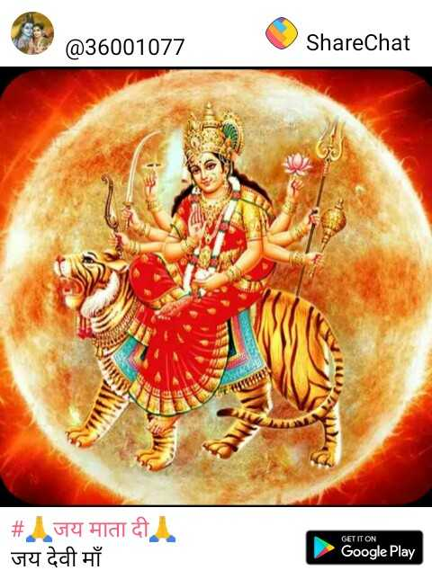 🙏 भक्ति - @ 36001077 ShareChat 44 | # जय माता दी जय देवी माँ GET IT ON Google Play - ShareChat