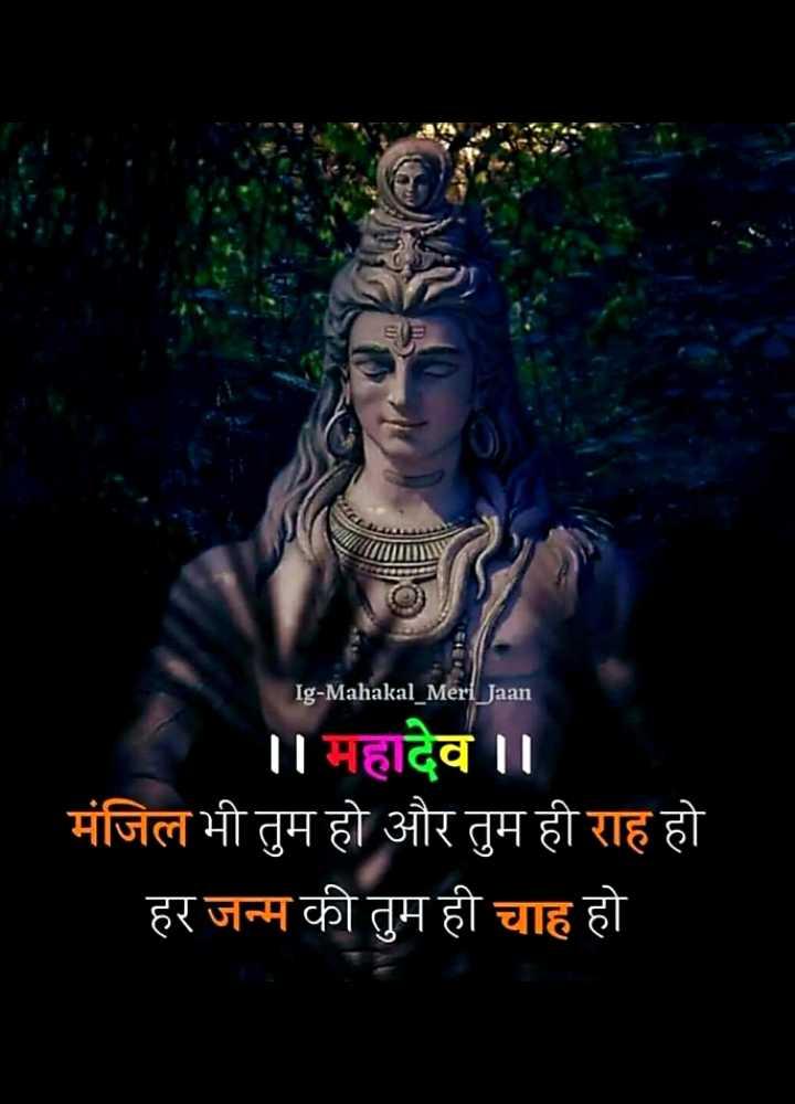 🙏 भक्ति - Ig - Mahakal _ Meri Jaan । । महादेव । । । मंजिल भी तुम हो और तुम ही राह हो हर जन्म की तुम ही चाह हो - ShareChat