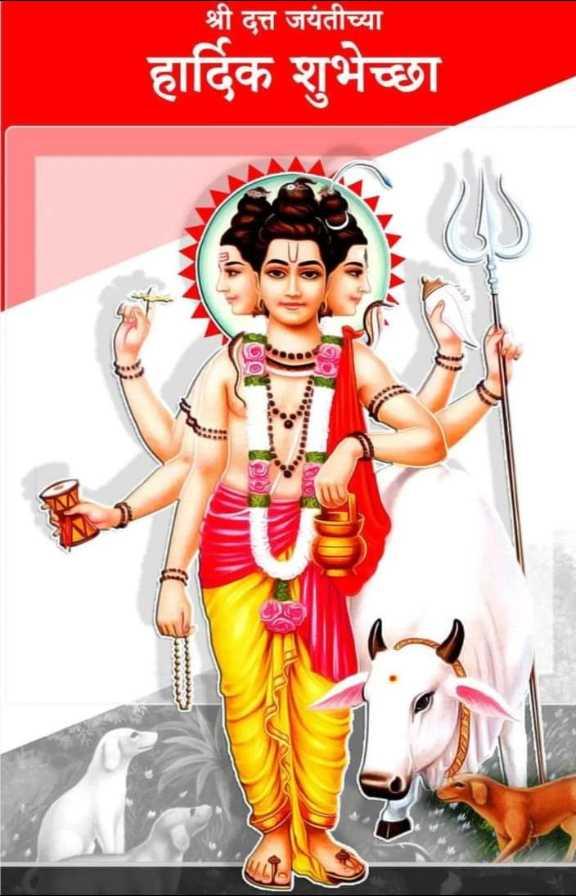 🙏भक्ती स्टेट्स - श्री दत्त जयंतीच्या हार्दिक शुभेच्छा 09 . 05 : Newsta - ShareChat