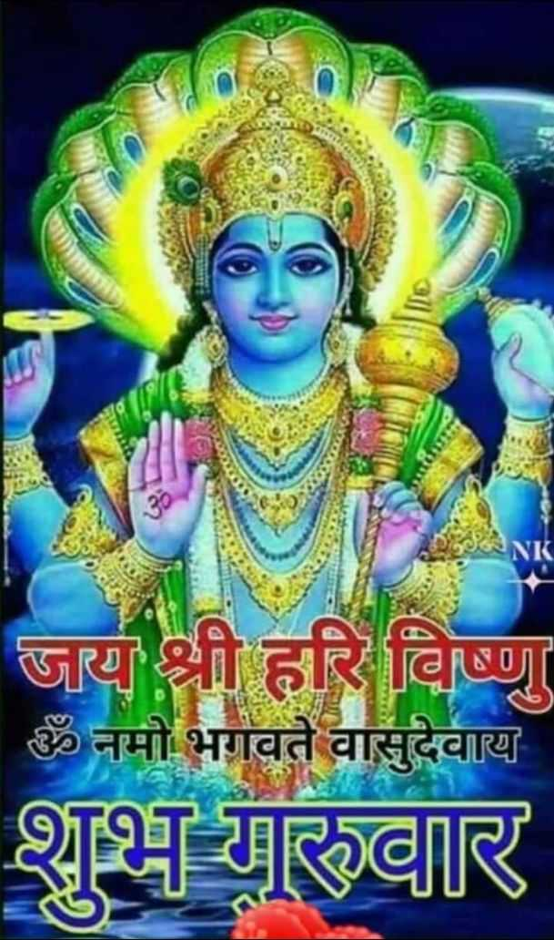 🙏 भगवान विष्णु - जय श्री हरि विष्ण ॐ नमो भगवते वासुदेवाय शुभ गरुवार - ShareChat