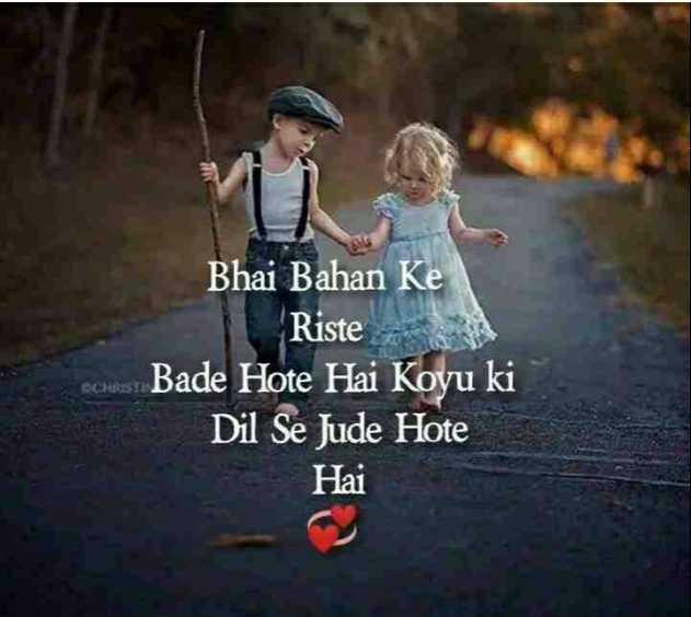 👫 भाई बहन - Bhai Bahan Ke Riste Bade Hote Hai Koyu ki Dil Se Jude Hotel Hai - ShareChat