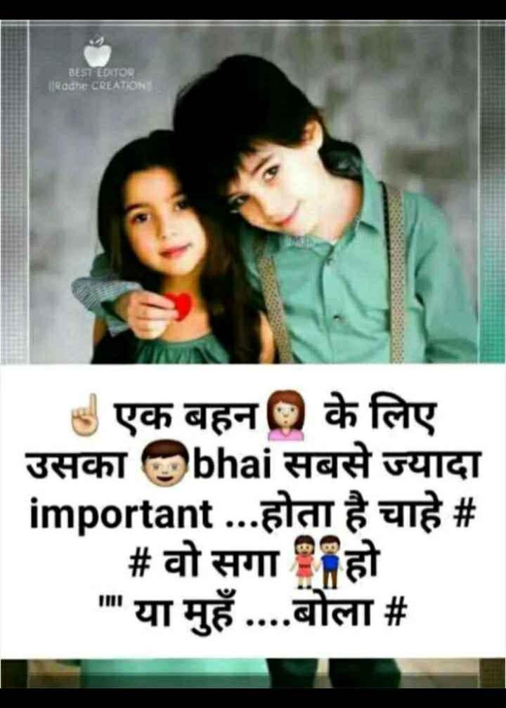 👫भाऊ-बहिण - BEST EDITOR TlRadhe CREATION ॐ एक बहन के लिए उसका bhai सबसे ज्यादा important . . . होता है चाहे # # वो सगा हो या मुहँ . . . . बोला # - ShareChat