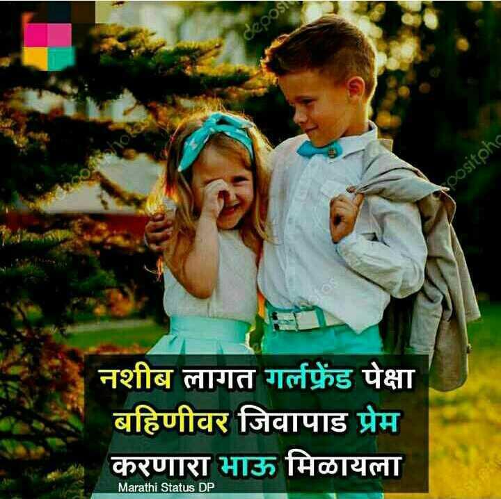 👫भाऊ-बहिण - spositpho नशीब लागत गर्लफ्रेंड पेक्षा बहिणीवर जिवापाड प्रेम करणारा भाऊ मिळायला Marathi Status DP - ShareChat
