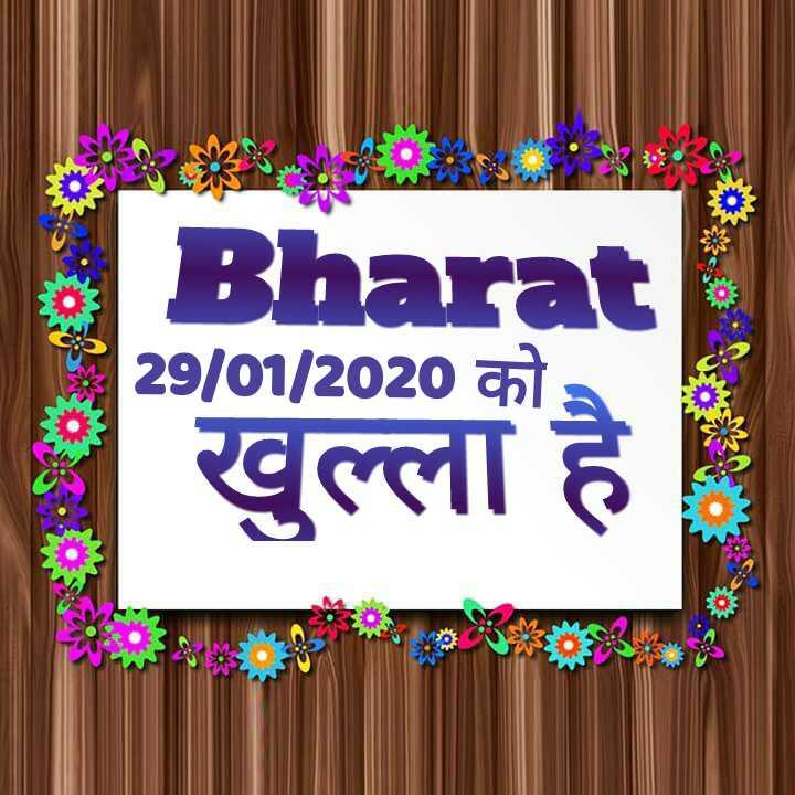 🔐 भारत बंद 🛑 - Bharat 29 / 01 / 2020 को   खुल्ला है - ShareChat