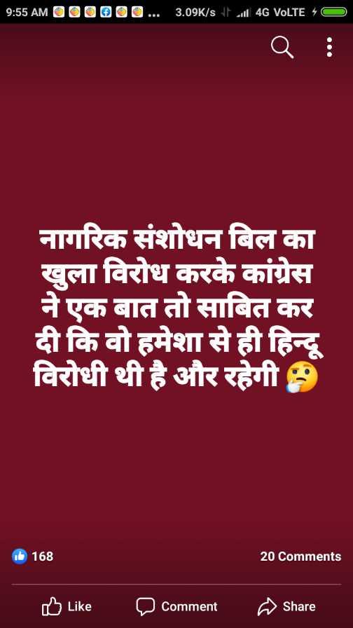 🇮🇳 भारत बचाओ रैली - 9 : 55 AMOON000 . . . _ 3 . 09K / S IPil 4G VoLTE + D Q : नागरिक संशोधन बिल का खुला विरोध करके कांग्रेस ने एक बात तो साबित कर दी कि वो हमेशा से ही हिन्दू विरोधी थी है और रहेगी 0 168 20 Comments Like a comment Share - ShareChat