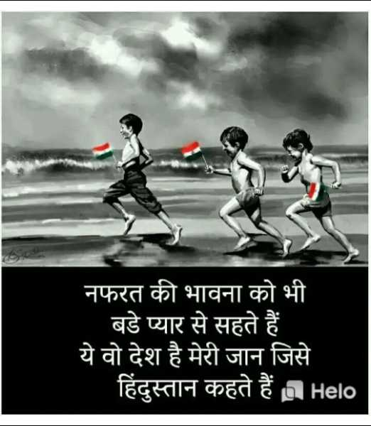 🇮🇳भारत माझा देश🙏 - नफरत की भावना को भी । बड़े प्यार से सहते हैं ये वो देश है मेरी जान जिसे हिंदुस्तान कहते हैं I helor - ShareChat