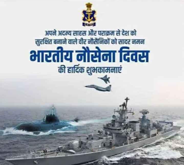 🌊भारतीय नौसेना दिवस - अपने अदम्य साहस और पराक्रम से देश को सुरक्षित बनाने वाले वीर नौसैनिकों को सादर नमन भारतीय नौसेना दिवस की हार्दिक शुभकामनाएं - ShareChat