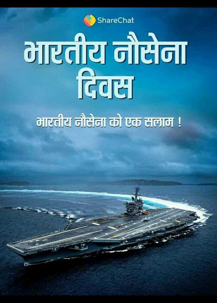 🌊भारतीय नौसेना दिवस - ShareChat भारतीय नौसेना दिवस भारतीय नौसेना को एक सलाम ! - ShareChat