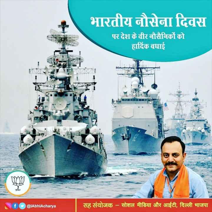 🌊भारतीय नौसेना दिवस - भारतीय नौसेना दिवस पर देश के वीर नौसैनिकों को हार्दिक बधाई @ iAbhiAcharya सह संयोजक - सोशल मीडिया और आईटी , दिल्ली भाजपा | - ShareChat