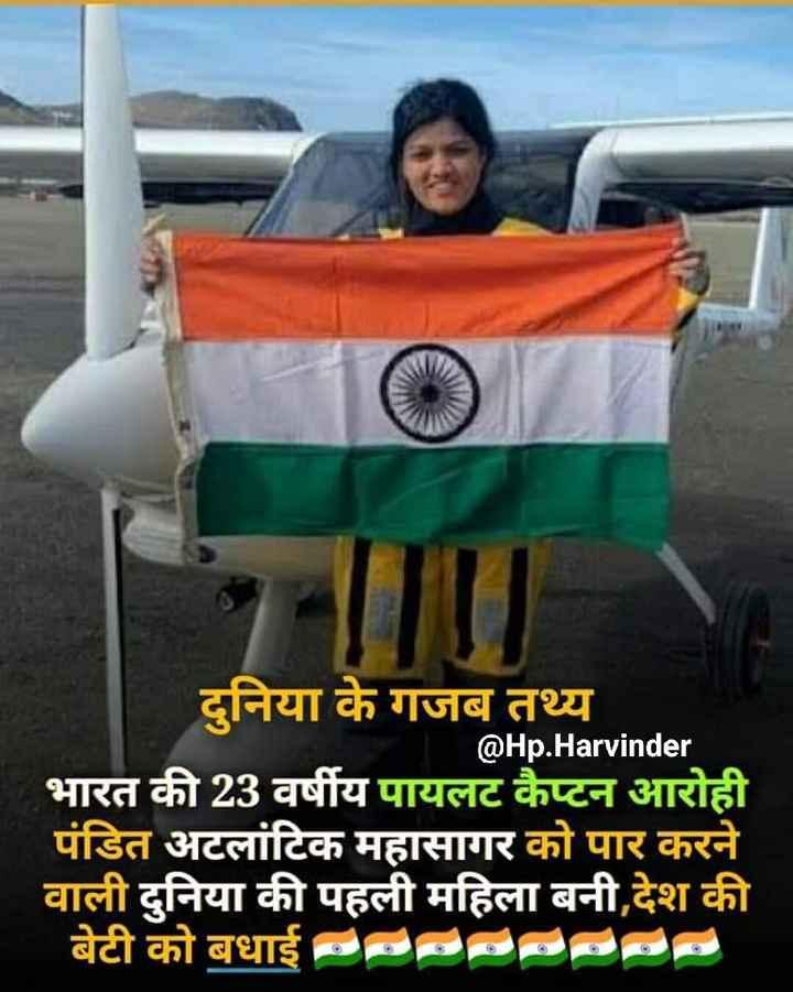 🇮🇳भारतीय सशस्त्र सेना ध्वज दिवस - दुनिया के गजब तथ्य @ Hp . Harvinder भारत की 23 वर्षीय पायलट कैप्टन आरोही पंडित अटलांटिक महासागर को पार करने वाली दुनिया की पहली महिला बनी , देश की बेटी को बधाई HAPPPPP - ShareChat