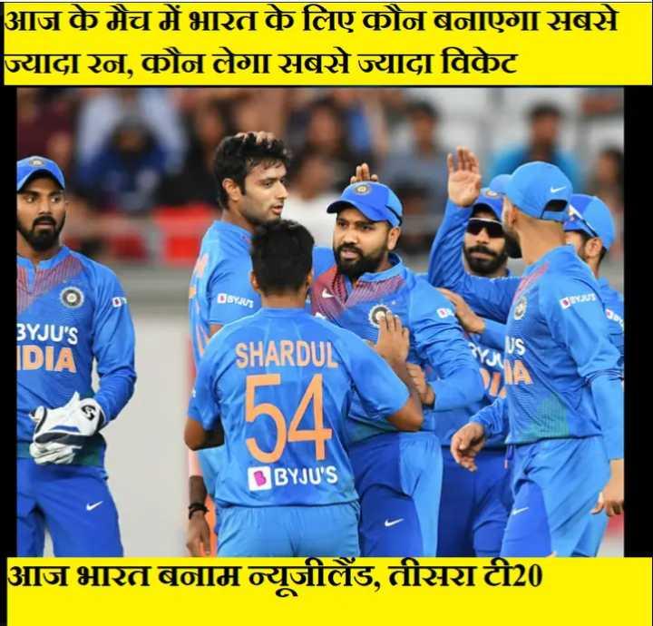 🏏भारत vs न्यूज़ीलैंड लाइव स्कोर - आज के मैच में भारत के लिए कौन बनाएगा सबसे ज्यादा रन , कौन लेगा सबसे ज्यादा विकेट 0 BYJUS 3YJU ' S IDIA SHARDUL WANT BBYJU ' S आज भारत बनाम न्यूजीलैंड , तीसरा टी20 - ShareChat