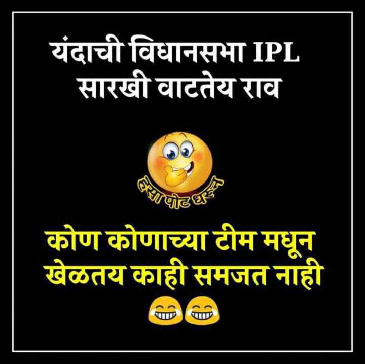 💐भावी मुख्यमंत्री - यंदाची विधानसभा IPL सारखी वाटतेय राव कोण कोणाच्या टीम मधून खेळतय काही समजत नाही - ShareChat