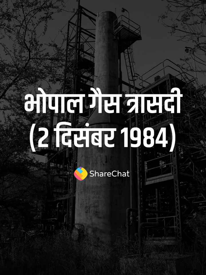 💀 भोपाल गैस त्रासदी - SAWAH भोपाल गैस त्रासदी ( 2 दिसंबर 1984 ) ShareChat - ShareChat