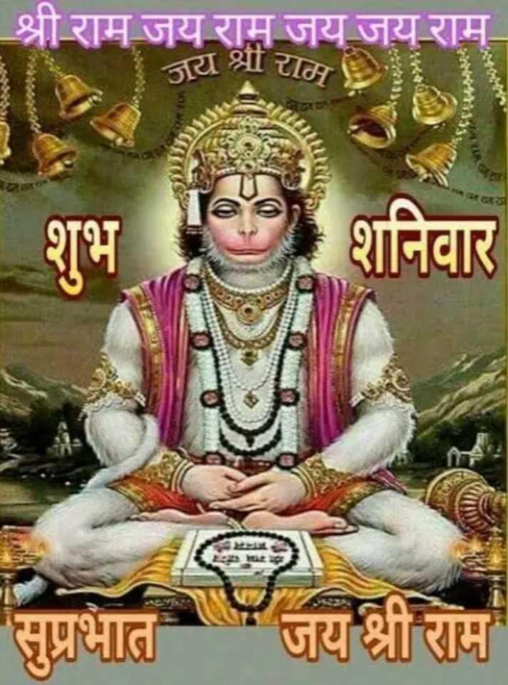 🌺 मंदिर के दर्शन - श्री राम जय राम जय जय राम जय श्री राम After OM . TION शनिवार सुप्रभात जय श्रीराम - ShareChat