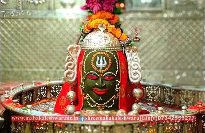 🌺 मंदिर के दर्शन - DODO bon 0000 www . mahakaleshwar . nic . in f shreemahakaleshwarujjain 07342559277 - ShareChat