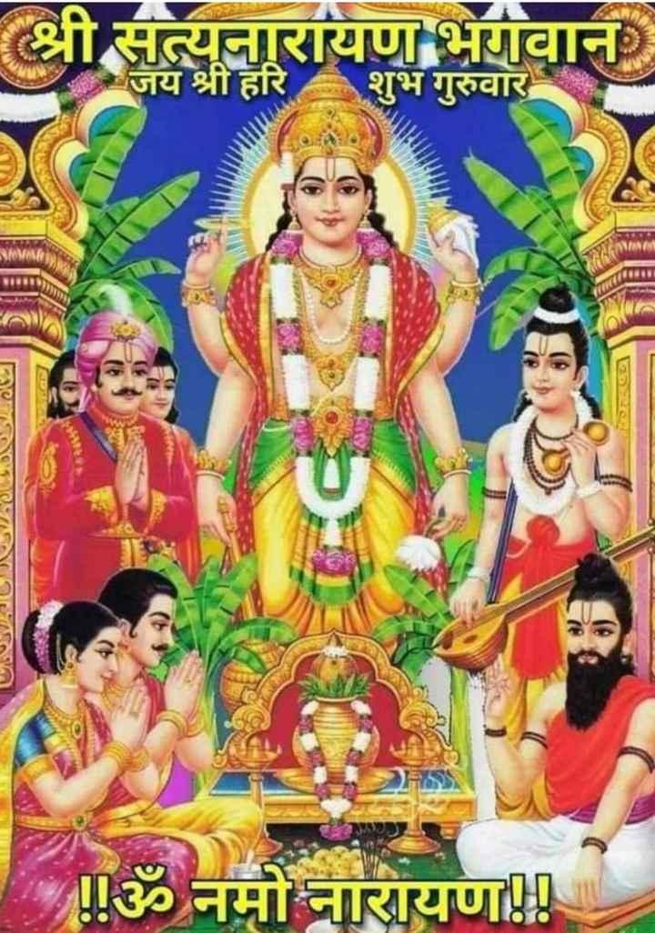 🌺 मंदिर के दर्शन - सत्यनारायण भगवान जय श्री हरि शुभ गुरुवार मायाकार नारायण - ShareChat