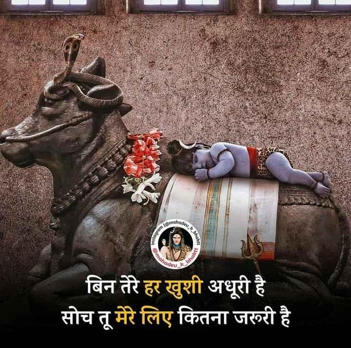 🌺 मंदिर के दर्शन - odeo - R . bf . amleman Mahadey बिन तेरे हर खुशी अधूरी है सोच तू मेरे लिए कितना जरूरी है - ShareChat