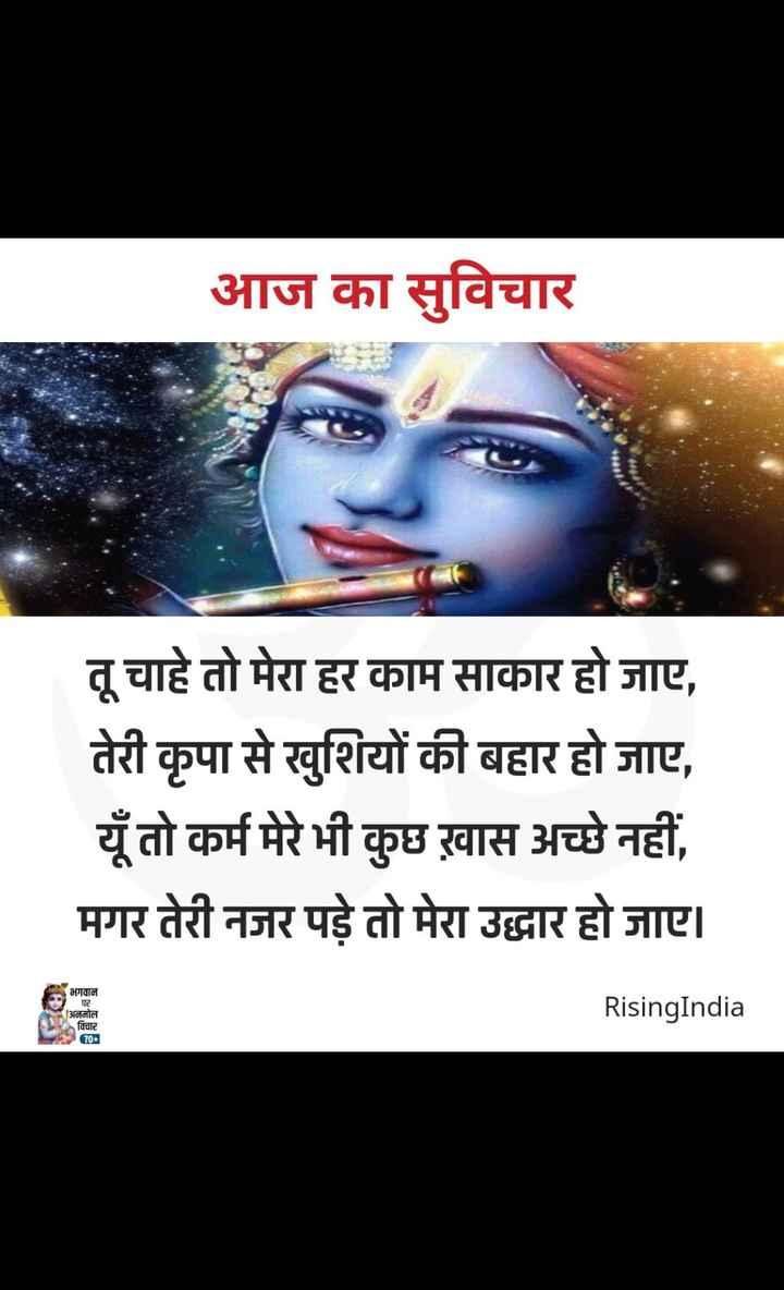 🌺 मंदिर के दर्शन - आज का सुविचार तू चाहे तो मेरा हर काम साकार हो जाए , तेरी कृपा से खुशियों की बहार हो जाए , यूँ तो कर्म मेरे भी कुछ ख़ास अच्छे नहीं , मगर तेरी नजर पड़े तो मेरा उद्धार हो जाए । भगवान पर RisingIndia अनमोल विचार 70 + - ShareChat