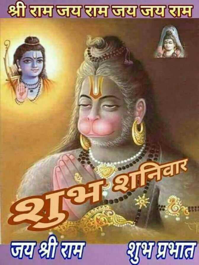🌺 मंदिर के दर्शन - श्री राम जय राम जय जय राम शुभ शनिवार जय श्री राम शुभ प्रभात - ShareChat